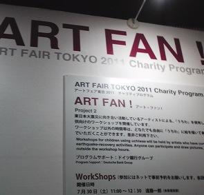 アートフェア東京2011に行く  #art #artJP #contemporaryart #gallery #artist #aft11_b0074921_3334911.jpg