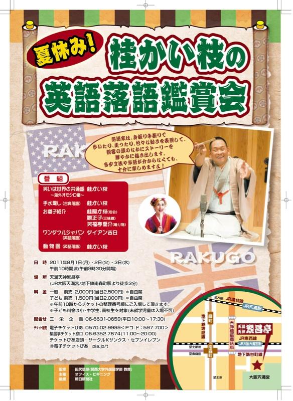 夏休み!英語落語鑑賞会_f0076322_3123895.jpg