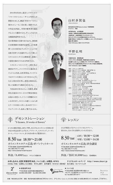 広島へ_c0130553_2052245.jpg