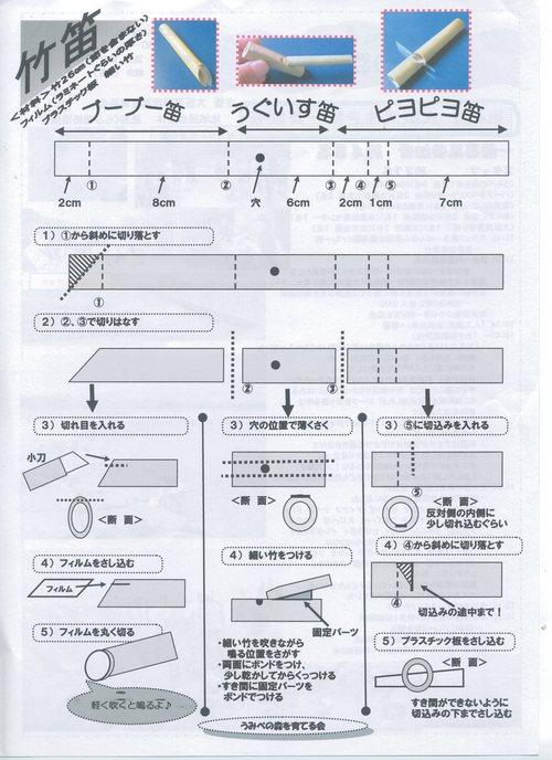 「うみべの森で竹工作…竹笛3種類 他」_c0108460_2030364.jpg