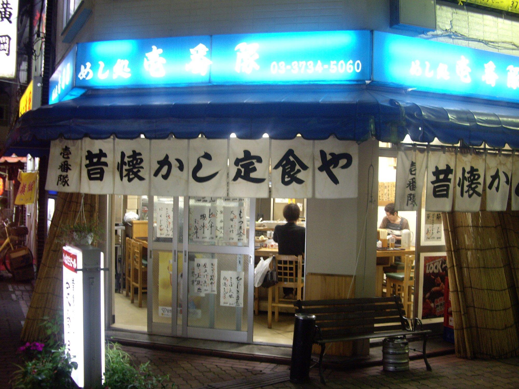 昔懐かしい定食屋でおふくろの味、蒲田『壱番隊』_d0223663_8403243.jpg