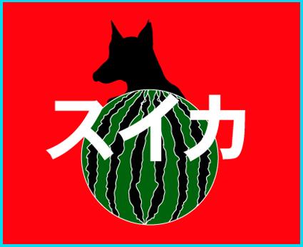 スイカ・ジェラートを、昭和レトロが残る広尾商店街へ。_e0236072_23304950.jpg