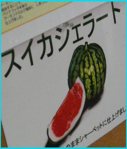 スイカ・ジェラートを、昭和レトロが残る広尾商店街へ。_e0236072_23392877.jpg