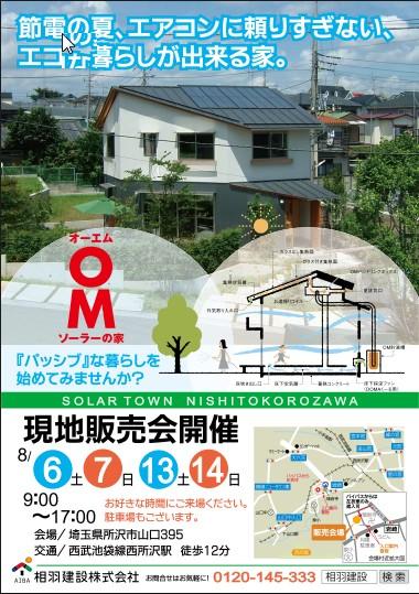 8月6(土)・7(日)・13(日)・14(日) 4日間限定 オープンハウス_d0005380_13414740.jpg