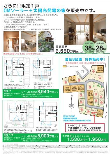 8月6(土)・7(日)・13(日)・14(日) 4日間限定 オープンハウス_d0005380_13434941.jpg
