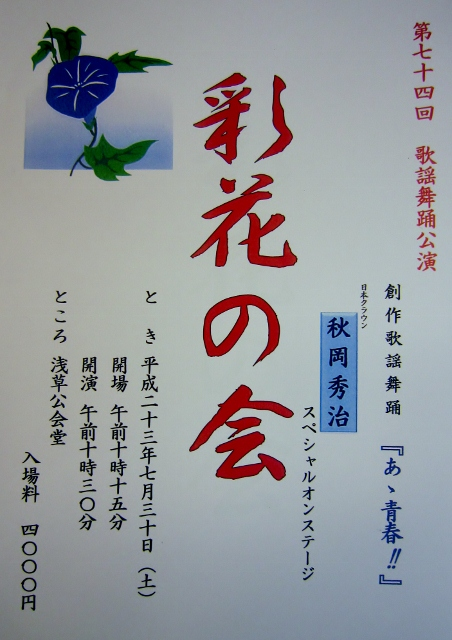 彩花の会・歌謡舞踊公演ゲスト出演_b0083801_22583079.jpg