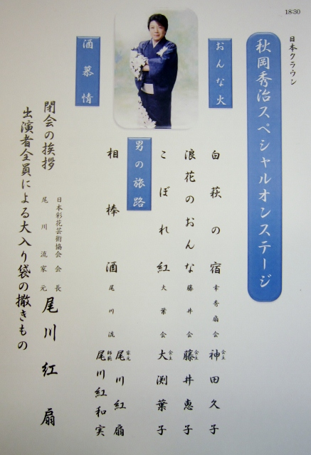 彩花の会・歌謡舞踊公演ゲスト出演_b0083801_2313185.jpg