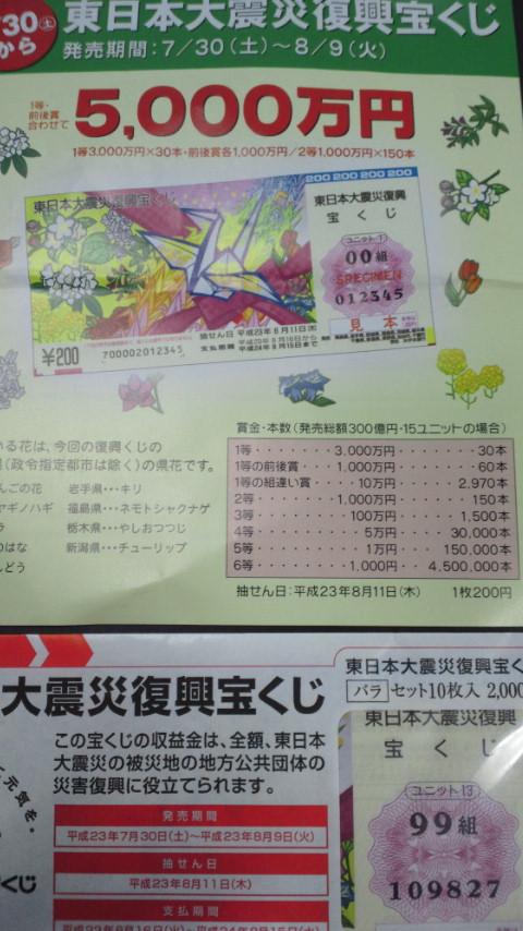 東日本大震災復興宝くじ_d0092901_9455374.jpg