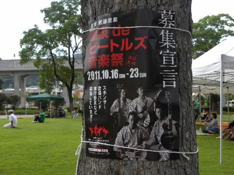 「市長がはまってる」、職員宮口さんのスーパーコメント_d0047811_01297.jpg