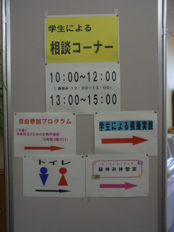 オープンキャンパス初日_c0025115_2264464.jpg