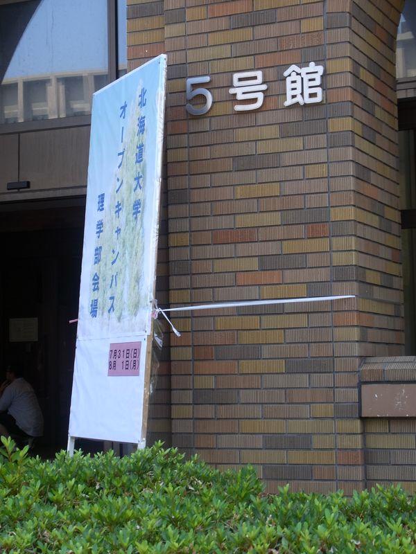オープンキャンパス初日_c0025115_2264753.jpg