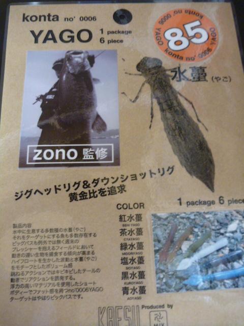 琵琶湖のカエス YAGO 6色 新登場!_a0153216_17483319.jpg