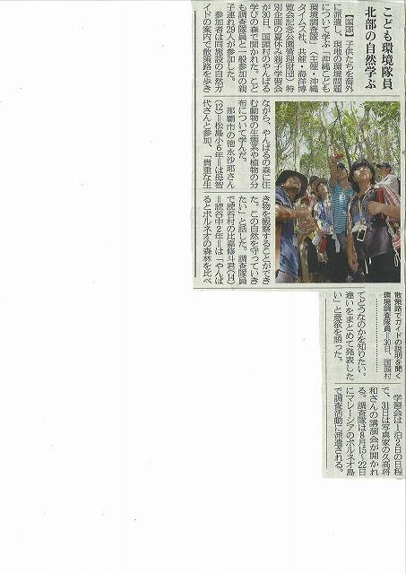 沖縄こども環境調査隊_f0121321_1622866.jpg