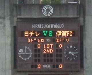 7月30日なでしこ...日テレ対伊賀...平塚競技場_b0137932_11593459.jpg