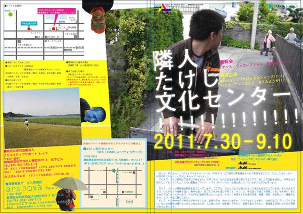 隣人たけし文化センター!!!!!_e0150642_1524076.jpg