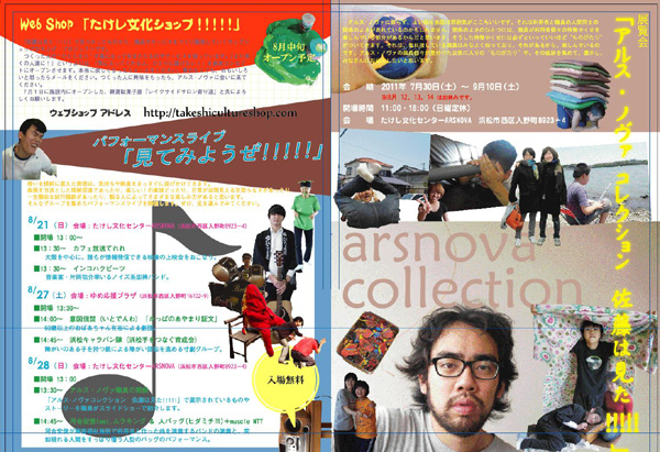 隣人たけし文化センター!!!!!_e0150642_1525398.jpg