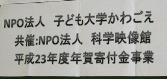 川越子ども大学かわごえに参加_b0115553_1720499.jpg