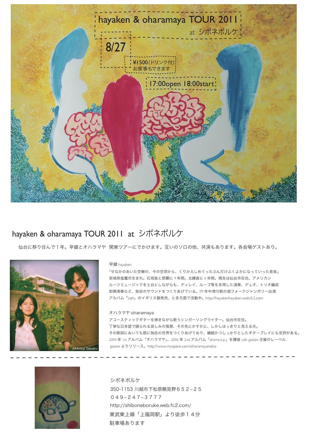 8月のイベントごと_a0159055_1543077.jpg