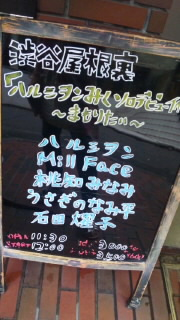 渋谷屋根裏_e0163255_15322614.jpg