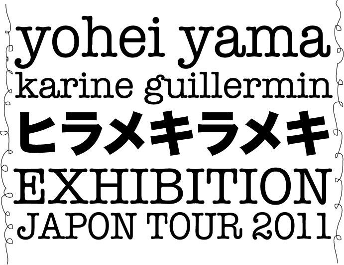 ヒラメキラメキ TOUR INFO at Yohei Yama @  鞆の浦 @cafe。。。.♡*† *・。・。+  _a0053662_12345868.jpg