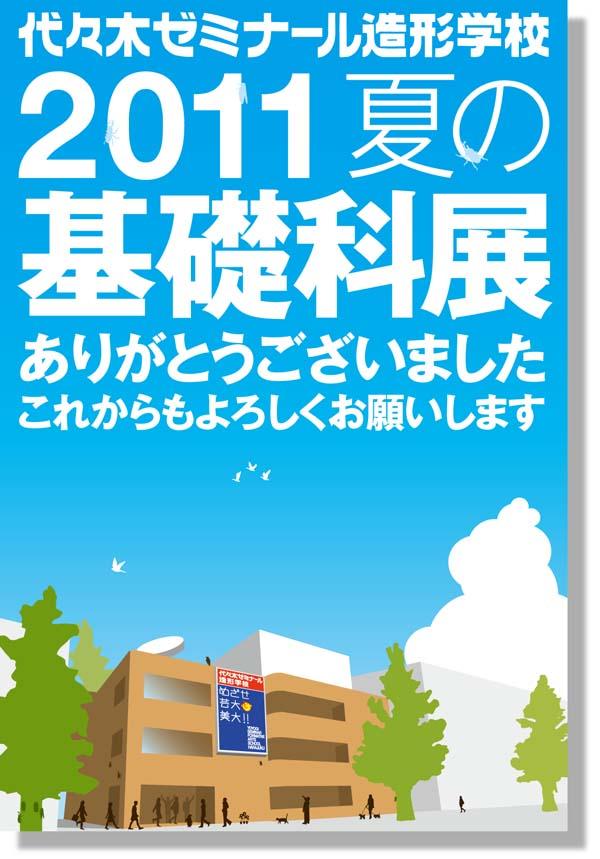 夏の基礎科展が終了しました。明日から夏期講習第3週目がスタート_f0227963_17495279.jpg