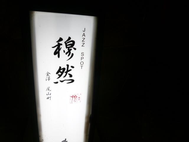 金沢 尾山町の JAZZバー 穆燃_c0100865_15341258.jpg