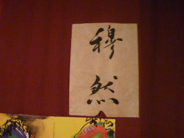 金沢 尾山町の JAZZバー 穆燃_c0100865_15354465.jpg