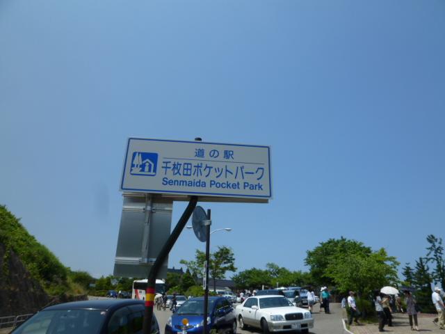 千枚田を見にいく_c0100865_15523655.jpg