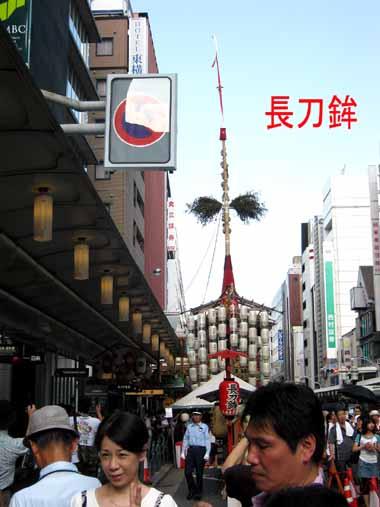 7/16(土)京都祇園祭宵山1。_d0136282_0524612.jpg