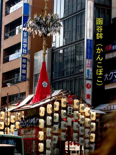 7/16(土)京都祇園祭宵山1。_d0136282_0532198.jpg