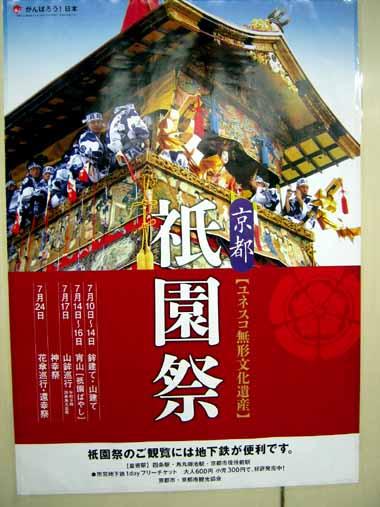 7/17(日)大阪から京都へ♪_d0136282_10514994.jpg