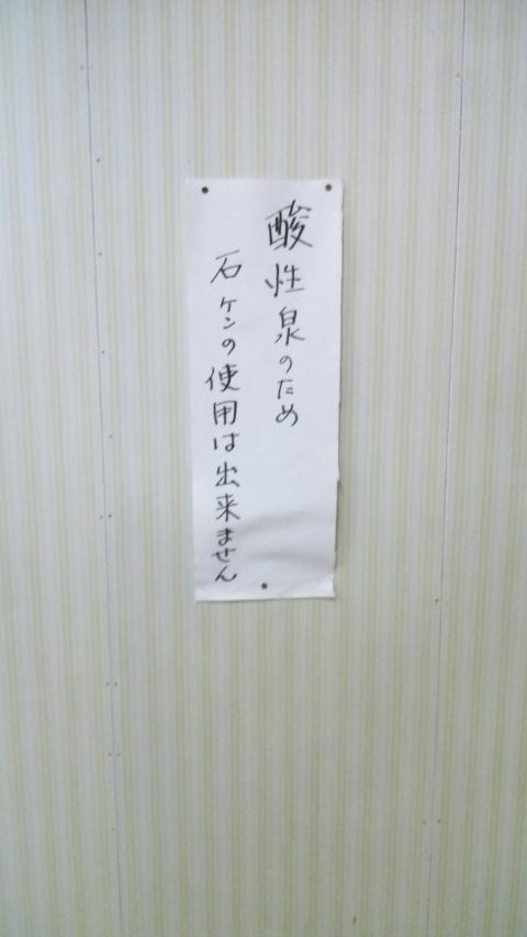 恵山温泉_a0126590_2031289.jpg
