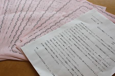 下保倉小学校の皆さんからお手紙_d0063218_11102373.jpg