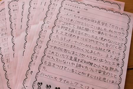 下保倉小学校の皆さんからお手紙_d0063218_111041100.jpg