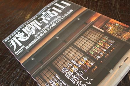 hitomi 飛騨・高山にちこり村_d0063218_11215661.jpg