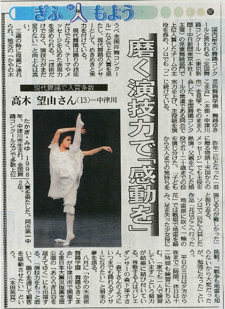 中日新聞・ゆきこま会_d0063218_1147724.jpg