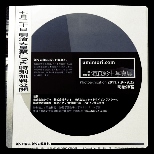 「海森彩生写真展」にGO〜!_f0170519_1816277.jpg