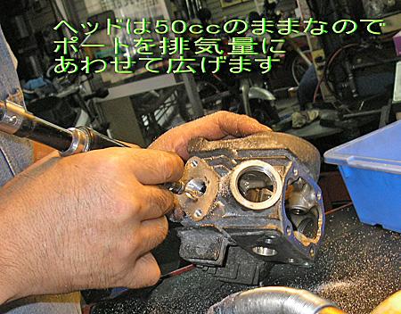 【リトルカブのボアアップ Part2】_e0218639_12461370.jpg