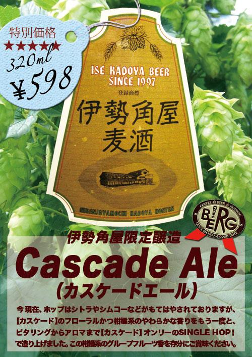 【伊勢角屋麦酒限定醸造】 カスケードエール登場! #beer_c0069047_1272781.jpg