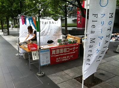 MOTTAINAIフリーマーケット開催報告@秋葉原UDX_e0105047_18573248.jpg
