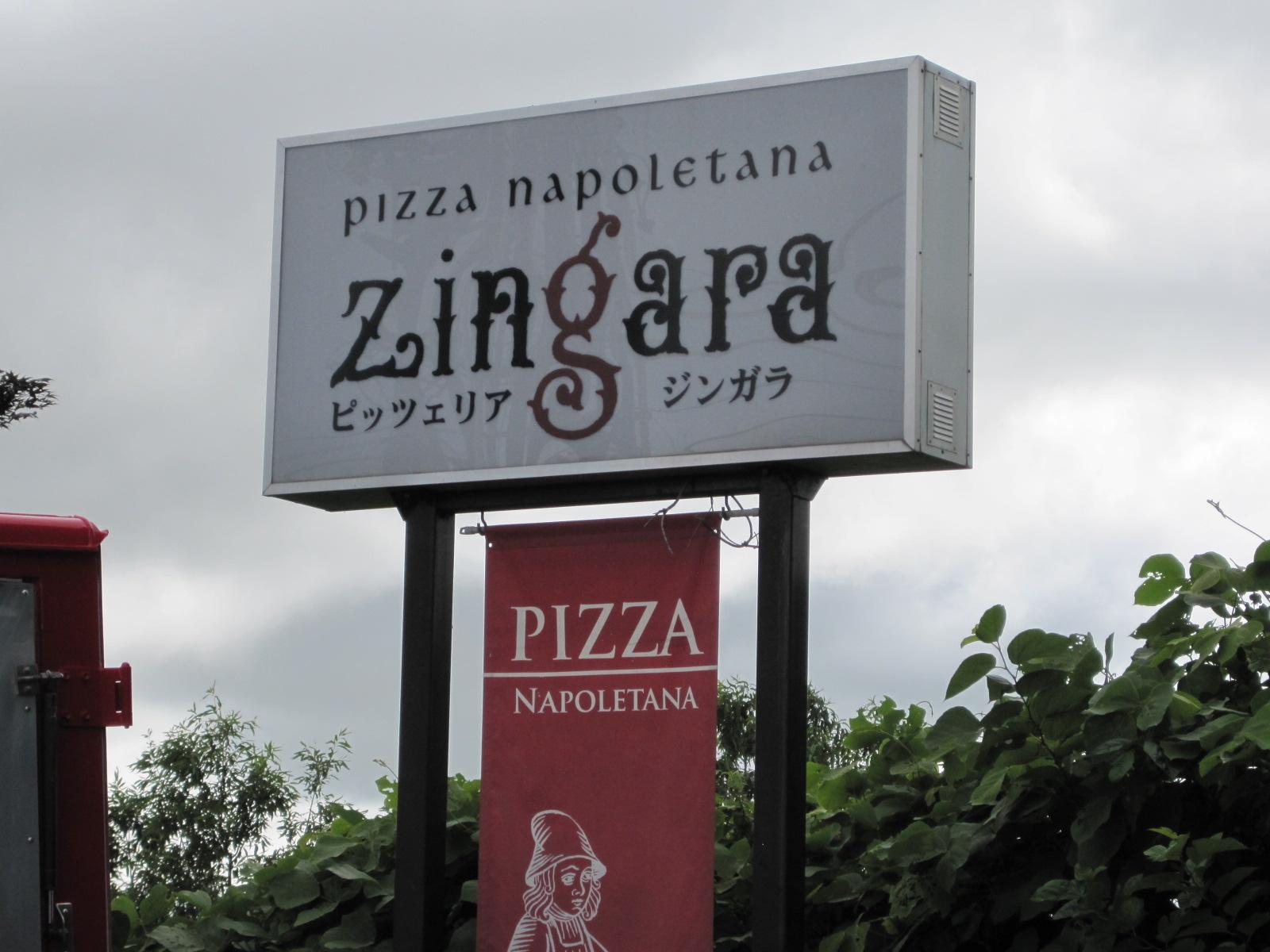 Zingara の ピッツァ_f0236260_23213654.jpg