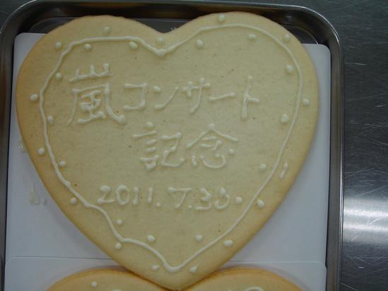嵐ドームツアー記念「白い恋人」_a0025572_23302132.jpg