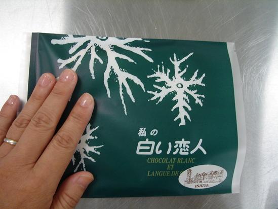 嵐ドームツアー記念「白い恋人」_a0025572_23305951.jpg