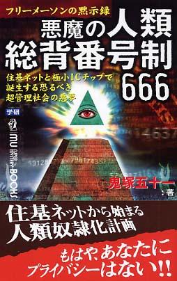 「人権」詐欺法案・・・震災のかげで_c0139575_0435638.jpg