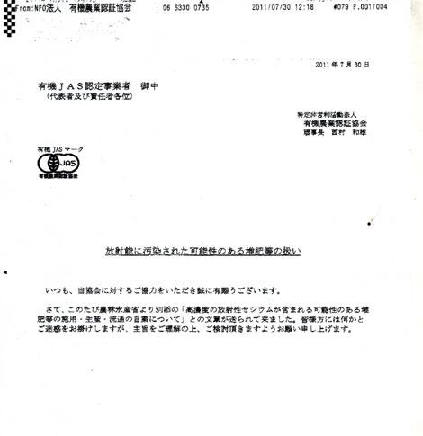 放射能汚染堆肥の通知          _d0141987_9223976.jpg