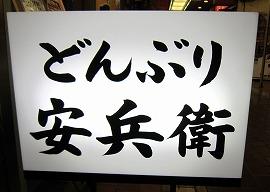 どんぶり安兵衛 / 肉屋直営 とんかつの店_e0209787_13371178.jpg