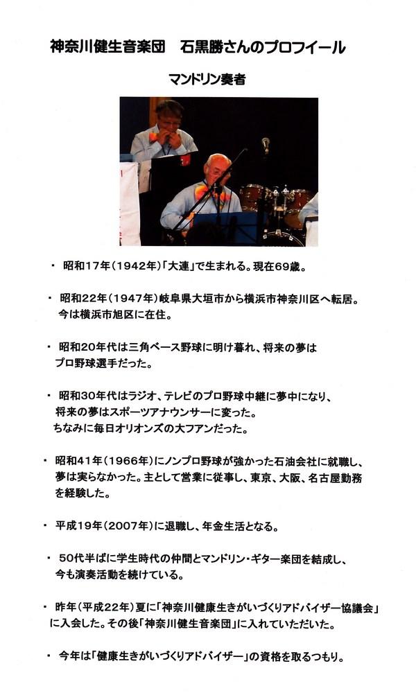 神奈川健生音楽団の7月活動報告③_e0221892_2315752.jpg