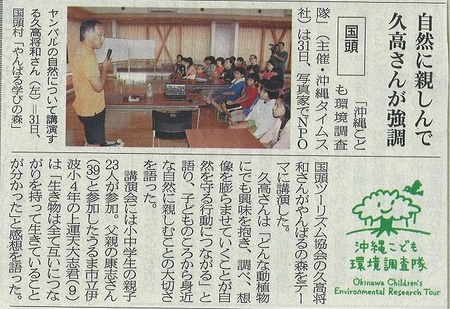 沖縄こども環境調査隊2日目_f0121321_19525411.jpg