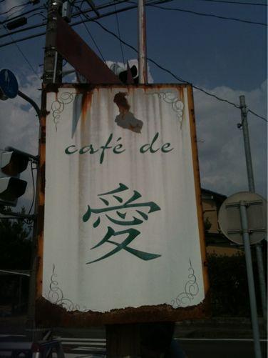 カフェ出逢い。_c0177527_22114947.jpg