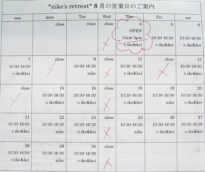 nike\'s retreat ひっそりプレオープン_d0238033_22593736.jpg